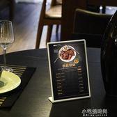 餐廳高檔立式菜單牌 臺簽插入式單面臺卡桌面立牌POP廣告牌展示架YXS『小宅妮時尚』