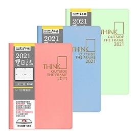 四季紙品禮品 2021年64K雙日誌 兩天一頁 工商日誌 效率手冊 手帳 YD2164