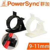 群加 PowerSync 可調式固定座理線夾(2色)/10入/ 9-11mm/(ACLTTGL0H0)