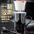 馬克杯 創意杯子 陶瓷泡茶杯 過濾咖啡杯 個性潮流水杯 辦公室馬克杯帶蓋勺