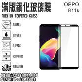 9H 滿版 亮面 6吋 OPPO R11S 歐珀 鋼化玻璃手機螢幕保護貼/強化玻璃 螢幕貼 保貼