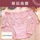 女性高腰蕾絲褲 莫代爾纖維 台灣製造 No.256-席艾妮SHIANEY