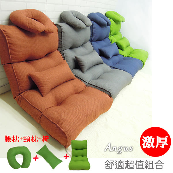 加和室椅+腰枕+頸枕組合-和室椅 休閒椅 《安格斯高背舒適大和室椅+腰枕+頸枕組合》-台客嚴選