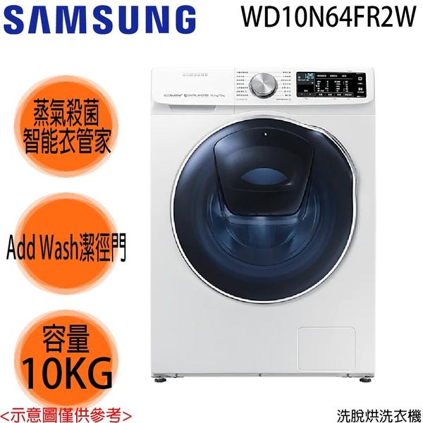 【SAMSUNG三星】10KG AddWash潔徑門洗脫烘滾筒式洗衣機 WD10N64FR2W 免運費 送基本安裝