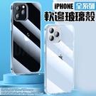 iPhone12 手機殼 全系列 玻璃背板 軟邊手機殼 全包邊軟殼 防刮玻璃手機殼 mini pro pro max