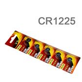 2顆裝 CR1225 鈕扣電池 水銀電池 適用3D眼鏡 汽車遙控器鑰匙 玩具 等電子產品