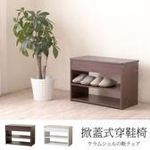 鞋櫃 電視櫃《百嘉美》H-掀蓋式穿鞋椅-二色可選 收納櫃 衣櫥