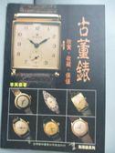 【書寶二手書T1/收藏_OSW】古董錶_李英豪