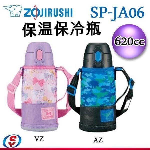 【信源電器】620cc 象印童用不鏽鋼真空保溫瓶 SP-JA06