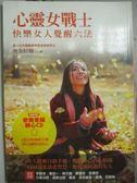 【書寶二手書T6/心靈成長_JCY】心靈女戰士:快樂女人覺醒六法_央金拉姆_附光碟