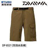 漁拓釣具 DAIWA DP-8521 橄欖綠 [防潑水短褲]