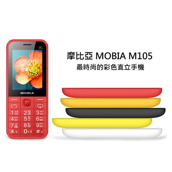 【有省快拜】摩比亞MOBIA M105 2.4吋雙卡雙待字大鈴聲大3G最時尚的彩色直式手機((可以變身軍人機)