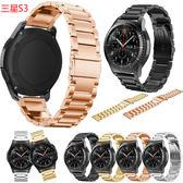 三星 Gear S3 classic 錶帶 智慧手錶錶帶 三珠不銹鋼手腕帶金屬 手錶錶帶 三星gear S3 @微笑3c