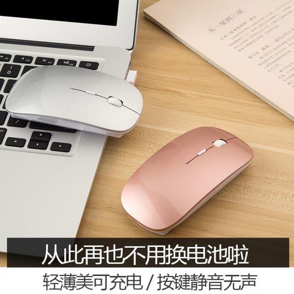 無線滑鼠充電靜音可適用小米聯想戴爾蘋果筆電電腦藍芽滑鼠 挪威森林