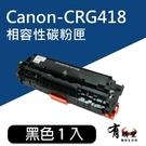 【有購豐】Canon 佳能 CRG-418 M / CRG418 M 紅色相容碳粉匣