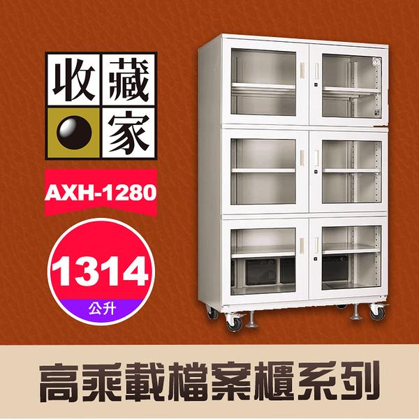 【1314公升】收藏家 AXH-1280 專業級六門式大型電子防潮櫃箱 具可煞活動底輪 高乘載系列 屮Z7