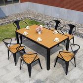 桌椅 戶外桌椅塑木組合五套件咖啡店庭院花園鐵藝桌椅室外陽臺休閒桌椅 igo城市玩家