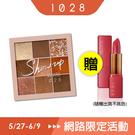 1028 調眼色限量9色眼彩盤-棕影 【...