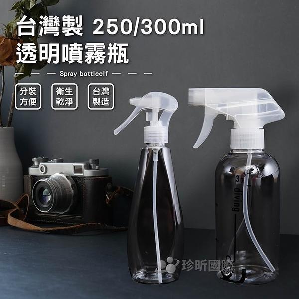 【珍昕】台灣製 250/300ml 透明噴霧瓶~2款可選~噴瓶/噴霧瓶/分裝噴瓶/防疫/清潔