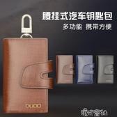 男士鑰匙包腰掛時尚卡包牛皮多功能大容量汽車鑰匙鎖匙包 交換禮物