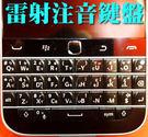 黑莓機ㄅㄆㄇ注音鍵盤雷射服務 (限TPHONE購買的黑莓機)