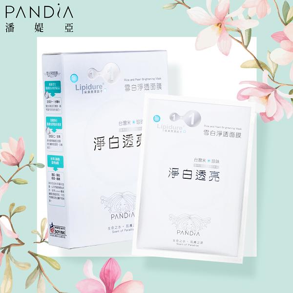 【Pandia潘媞亞】1+1雪白淨透面膜(女神系列5片裝)