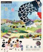 拼布教室(99):森山百合子の七彩繪畫風拼布