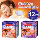 日本 KAO 花王 蒸氣式溫熱感肩頸貼 (12枚/盒裝) 溫熱貼布 貼布 蒸氣肩頸貼 肩頸貼