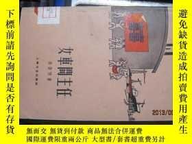 二手書博民逛書店9175女車間主任罕見精美躍進木刻封面 60年1版1印 上海文藝