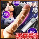 送潤滑液♥情趣自慰棒 多金四少USB充電+旋轉搖擺仿真陽具巨大肉棒逼真老二按摩棒金控大少跳蛋