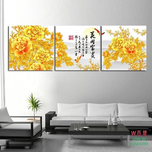 客廳無框畫三聯畫臥室裝飾畫墻畫掛畫壁畫 花開富貴(W33)