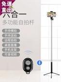 自拍桿 通用型迷你三腳架適用華為7小米oppo蘋果x手機架xr干xs牌無線藍芽8p遙控器自排棒拍照