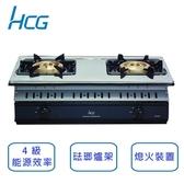 含原廠基本安裝 和成HCG 瓦斯爐 大三環崁入式二口4級瓦斯爐 GS280Q(桶裝瓦斯)
