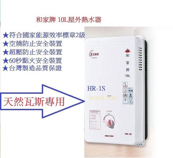 【刷卡分期+免運費】和家牌 熱水器 二級節能 HR-1S / HR1S 熱水器 天然氣專用
