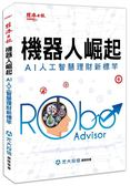 (二手書)機器人崛起:AI人工智慧理財新標竿