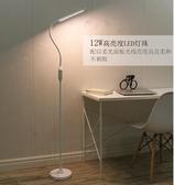 落地燈護眼LED現代簡約宜家客廳臥室床頭閱讀書房鋼琴立式燈
