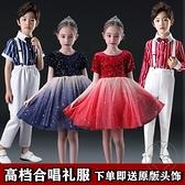 兒童節中小學生大合唱演出公主裙舞蹈詩歌朗誦主持禮服洋裝【貼身日記】