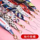 【款式隨機】手機掛繩 彩繪 絲巾 頸掛繩 便攜 掛脖 防丟 可愛 吊飾 寬版緞帶 掛脖繩