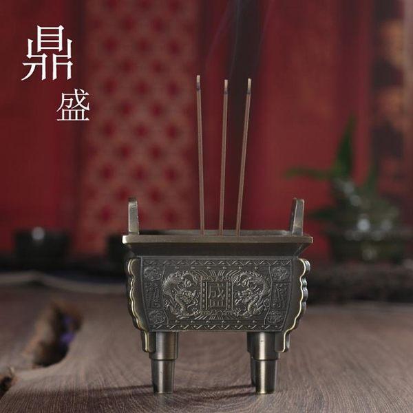 香爐家用室內龍泉仿古鼎小號供佛黃銅鼎居室四方形供奉線香爐香插 卡布奇诺