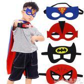 萬圣節面具兒童男眼罩卡通超人蜘蛛俠奧特曼蝙蝠俠幼兒園cos玩具 水晶鞋坊