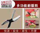 多功能食物剪刀 TV熱銷 剪刀+砧板2...