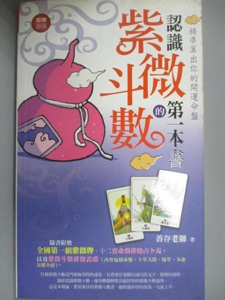 【書寶二手書T5/星相_GQN】認識紫微鬥數的第一本書_善老師