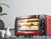 烤箱雙層電烤箱家用烘焙機小烤箱迷你全自動小型12升L多功能烤箱 愛麗絲220V LX