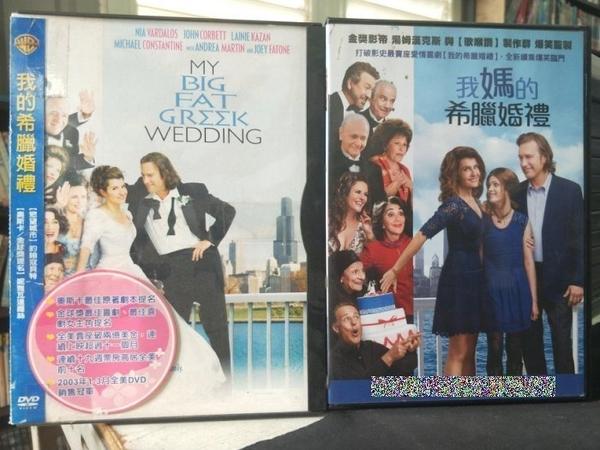 挖寶二手片-D35-正版DVD-電影【我的希臘婚禮1+2/系列2部合售】-(直購價)