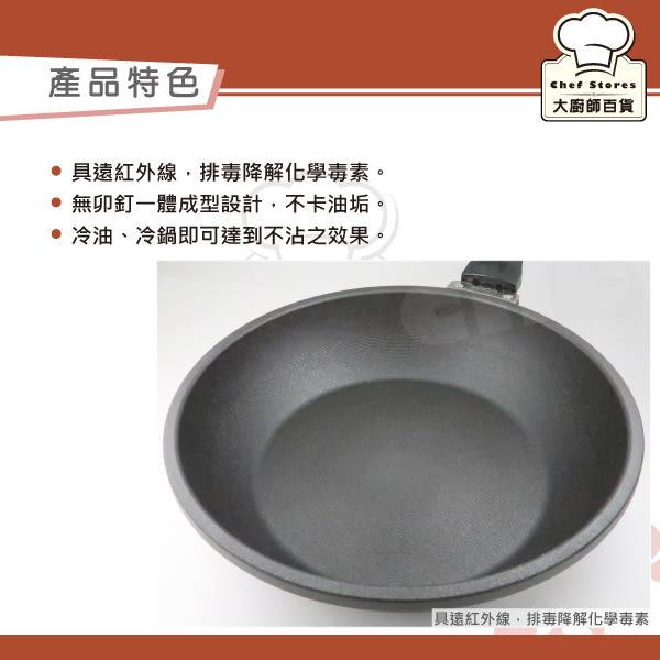米雅可遠紅外線陶瓷平底鍋30cm單把平鍋不沾鍋-大廚師百貨