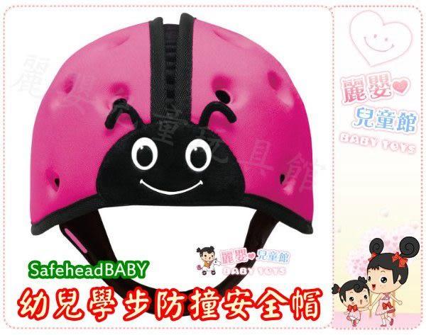 麗嬰兒童玩具館~英國SafeheadBABY-幼兒學步防撞安全帽/學步帽/護頭帽/防撞帽(六色可選)