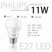 PHILIPS 飛利浦 E27 易省泡 LED燈泡 11W,【數位燈城 LED-Light-Link】適用各種E27燈具