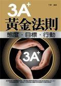 (二手書)3A+黃金法則