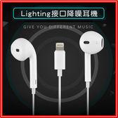 [Q哥] 蘋果 iphone7 7+ Lighting接口 線控【入耳式耳機】E04 具備麥克風功能 可以接/打電話
