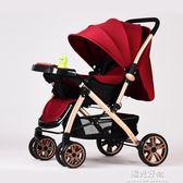 嬰兒推車可坐可躺輕便摺疊0/1-3歲寶寶兒童簡易便攜式小孩手推車 NMS陽光好物
